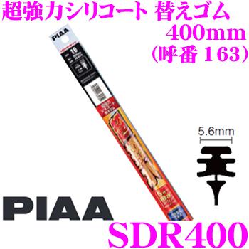 PIAA ピア 海外並行輸入正規品 SDR400 呼番 163 新登場 幅:5.6mm 超強力シリコート 長さ:400mm 替えゴム