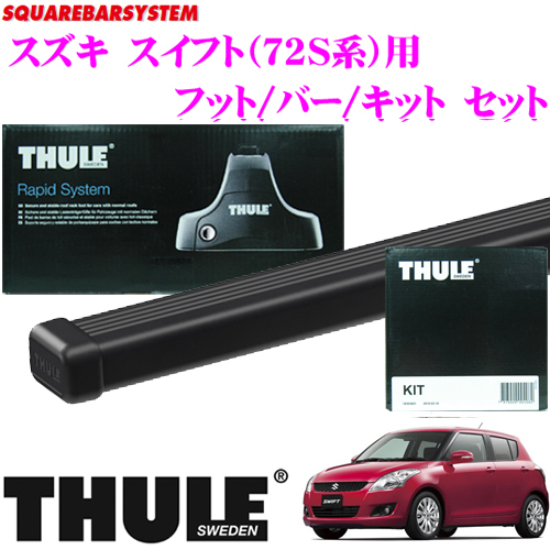 THULE スーリー スズキ スイフト(72S系)用ルーフキャリア取付3点セット【フット753&バー7121&キット3095セット】