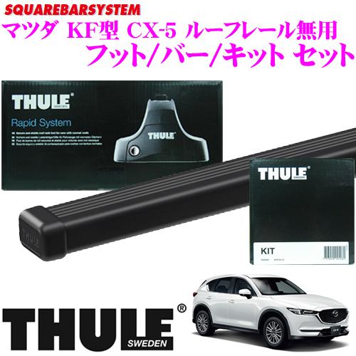 THULE スーリー マツダ KF型 CX-5 ルーフレールなし用 ルーフキャリア取付3点セット フット754&バー7124&キット1871セット バーTH762後継