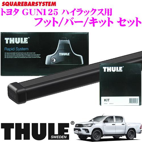 THULE スーリー トヨタ GUN125 ハイラックス用 ルーフキャリア取付3点セット フット754&バー7124&キット1809セット バーTH762後継
