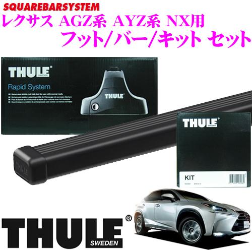THULE スーリー レクサス AGZ系 AYZ系 NX (ルーフレール無し)用ルーフキャリア取付3点セット【フット754&バー7124&キット1768セット】