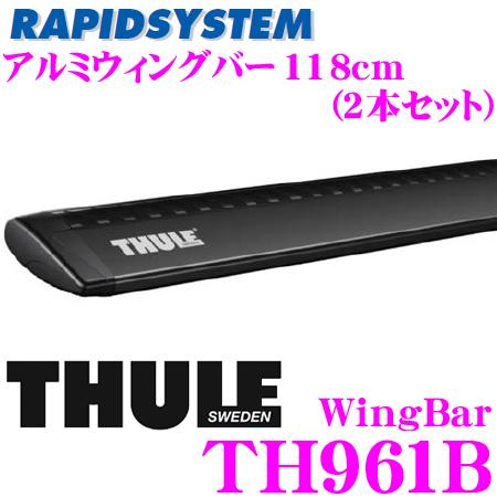 THULE RAPIDSYSTEM WingBar Black 961B スーリー ウイングバー ブラック TH961B 118cm(1.3kg/1本) 2本セット