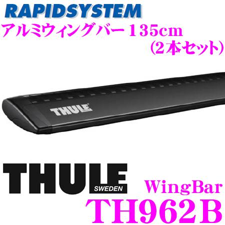 THULE RAPIDSYSTEM WingBar Black 962B スーリー ウイングバー ブラック TH962B 135cm(1.5kg/1本) 2本セット