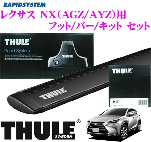 THULE スーリー レクサス NX用 ルーフキャリア取付3点セット(ブラック) 【フット753&ウイングバー961B&キット4060セット】