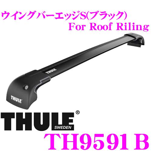 THULE WingBarEdge S 9591B スーリー ウイングバーエッジS(ブラック) TH9591B フィックスポイント/ダイレクトルーフレール付車用 フット一体型ベースキャリア 【79cm2本セット/一本当たり2.6kg】