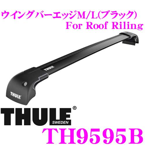 THULE WingBarEdge M/L 9595Bスーリー ウイングバーエッジM/L(ブラック) TH9595Bフィックスポイント/ダイレクトルーフレール付車用フット一体型ベースキャリア【85/95cm2本セット 2.8kg/本】