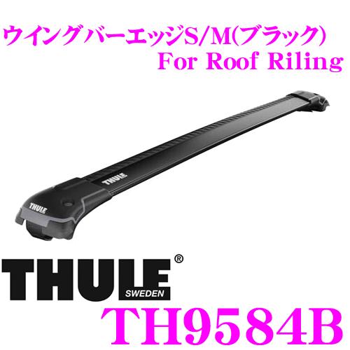 THULE WingBarEdge S/M 9584B スーリー ウイングバーエッジS/M(ブラック) TH9584B フィックスポイント/ダイレクトルーフレール付車用 フット一体型ベースキャリア【70/78cm2本セット 2.8kg/本】