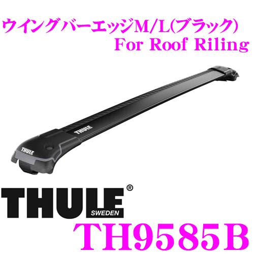 THULE WingBarEdge M/L 9585Bスーリー ウイングバーエッジM/L(ブラック) TH9585Bフィックスポイント/ダイレクトルーフレール付車用フット一体型ベースキャリア【78/86cm2本セット 2.9kg/本】