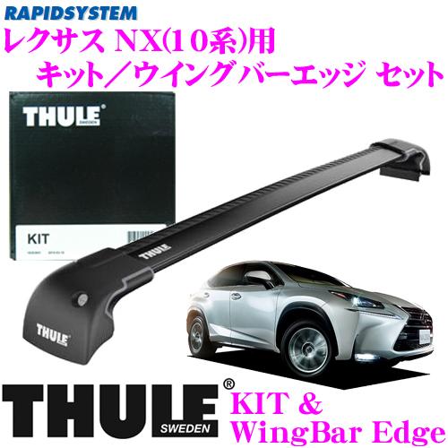 THULE スーリー レクサス NX用 ルーフキャリア取付2点セット 【キット4060&ウイングバーエッジ9595Bセット】