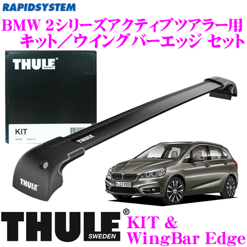 THULE スーリー BMW 2シリーズ アクティブツアラー(F45)用 ルーフキャリア取付2点セット 【キット4023&ウイングバーエッジ9592Bセット】