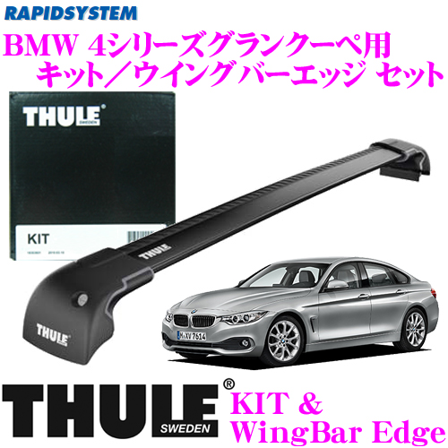 THULE スーリー BMW 4シリーズグランクーペ(F32)用 ルーフキャリア取付2点セット 【キット3028&ウイングバーエッジ9592Bセット】