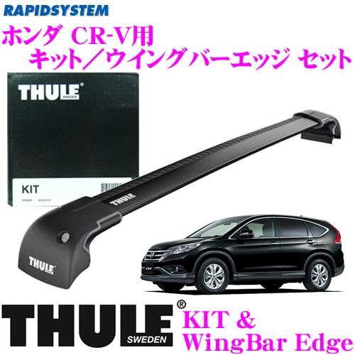 THULE スーリー ホンダ CR-V用 ルーフキャリア取付2点セット 【キット3050&ウイングバーエッジ9592Bセット】