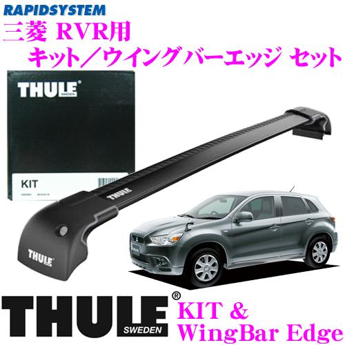 THULE スーリー 三菱 RVR用 ルーフキャリア取付2点セット 【キット4017&ウイングバーエッジ9595Bセット】