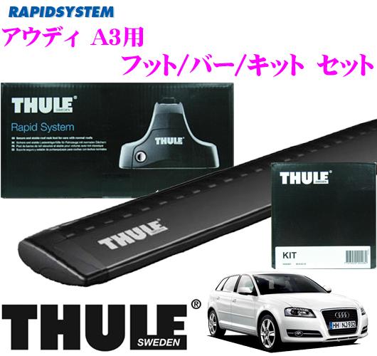 THULE スーリー アウディ A3(8P系)用 ルーフキャリア取付3点セット 【フット753&ウイングバー969B&キット4014セット】