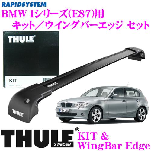 THULE スーリー BMW 1シリーズ(E87)用 ルーフキャリア取付2点セット 【キット3028&ウイングバーエッジ9594Bセット】