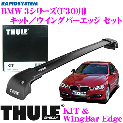 THULE スーリー BMW 3シリーズ(F30)用 ルーフキャリア取付2点セット 【キット3028&ウイングバーエッジ9592Bセット】