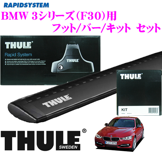 THULE スーリー BMW 3シリーズ(F30)用 ルーフキャリア取付3点セット 【フット753&ウイングバー961B&キット3028セット】