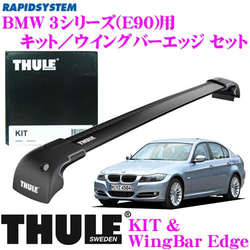 THULE スーリー BMW 3シリーズ(E90)用 ルーフキャリア取付2点セット 【キット3028&ウイングバーエッジ9592Bセット】