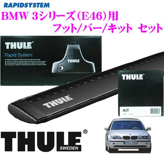 THULE スーリー BMW 3シリーズ(E46)用 ルーフキャリア取付3点セット 【フット753&ウイングバー960B&キット3065セット】