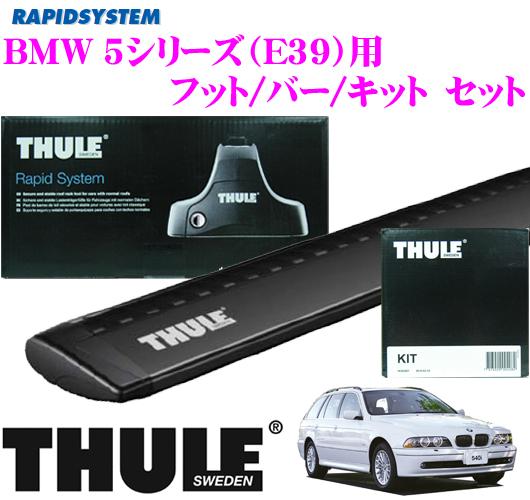 THULE スーリー BMW 5シリーズツーリング(E39)用 ルーフキャリア取付3点セット 【フット753&ウイングバー961B&キット3065セット】