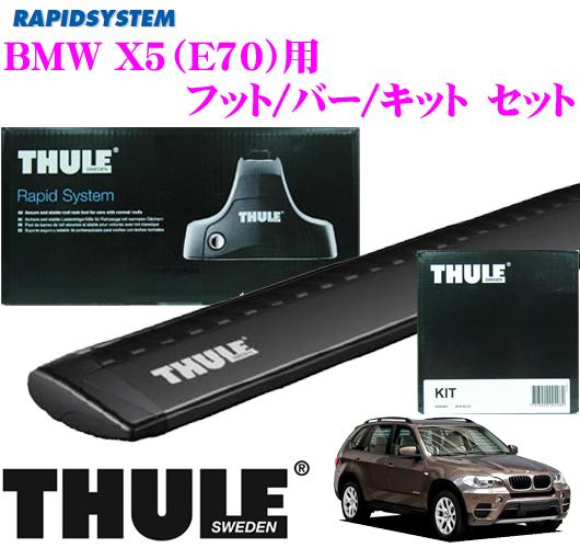 THULE スーリー BMW X5(E70)用 ルーフキャリア取付3点セット 【フット753&ウイングバー969B&キット4003セット】