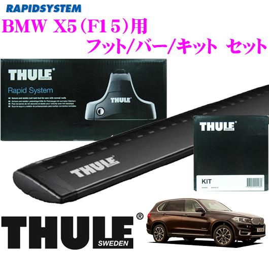 THULE スーリー BMW X5(F15)用 ルーフキャリア取付3点セット 【フット753&ウイングバー962B&キット4023セット】
