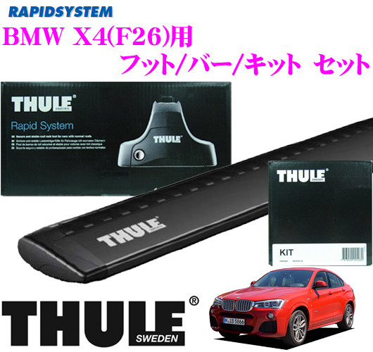 THULE スーリー BMW X4(F26)用 ルーフキャリア取付3点セット 【フット753&ウイングバー969B&キット4023セット】