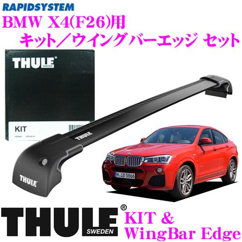 THULE スーリー BMW X4(F26)用 ルーフキャリア取付2点セット 【キット4023&ウイングバーエッジ9593Bセット】