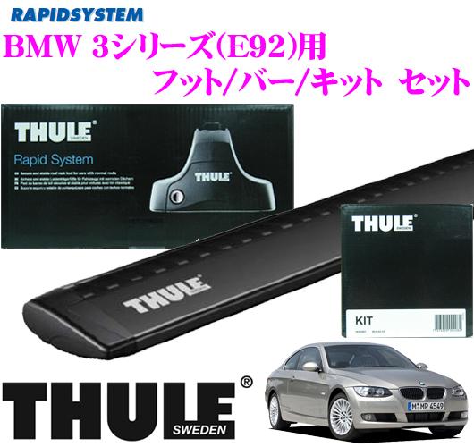 THULE スーリー BMW 3シリーズ クーペ(E92)用 ルーフキャリア取付3点セット 【フット753&ウイングバー961B&キット3039セット】