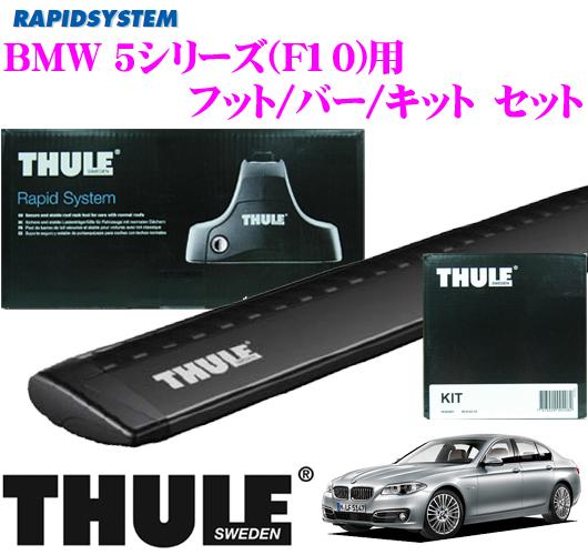 THULE スーリー BMW 5シリーズ セダン(F10)用 ルーフキャリア取付3点セット 【フット753&ウイングバー961B&キット3089セット】