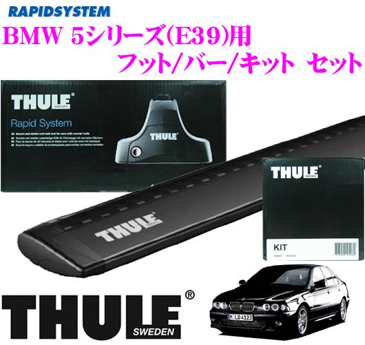 THULE スーリー BMW 5シリーズ セダン(E39)用 ルーフキャリア取付3点セット 【フット753&ウイングバー961B&キット3065セット】