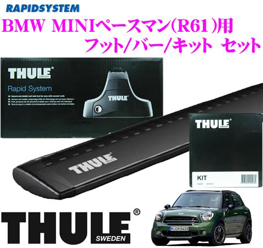 THULE スーリー BMW MINIペースマン(R61)用 ルーフキャリア取付3点セット 【フット753&ウイングバー961B&キット4020セット】