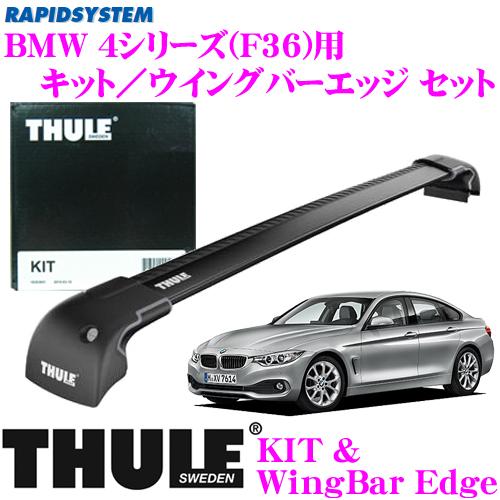 THULE スーリー BMW 4シリーズ(F36)用ルーフキャリア取付2点セット【キット3028&ウイングバーエッジ9592Bセット】