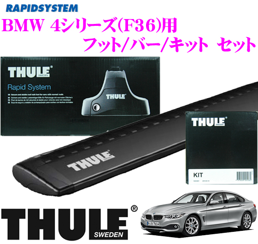 THULE スーリー BMW 4シリーズ(F36)用 ルーフキャリア取付3点セット 【フット753&ウイングバー961B&キット3028セット】