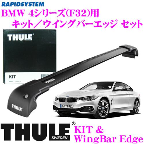 THULE スーリー BMW 4シリーズ(F32)用 ルーフキャリア取付2点セット 【キット3028&ウイングバーエッジ9592Bセット】