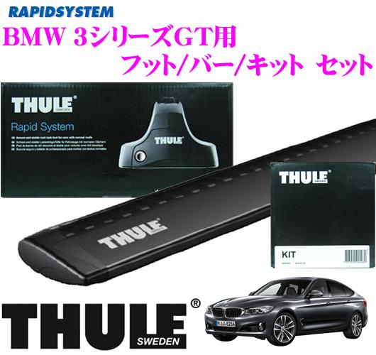 THULE スーリー BMW 3シリーズGT(F35)用 ルーフキャリア取付3点セット 【フット753&ウイングバー961B&キット3028セット】