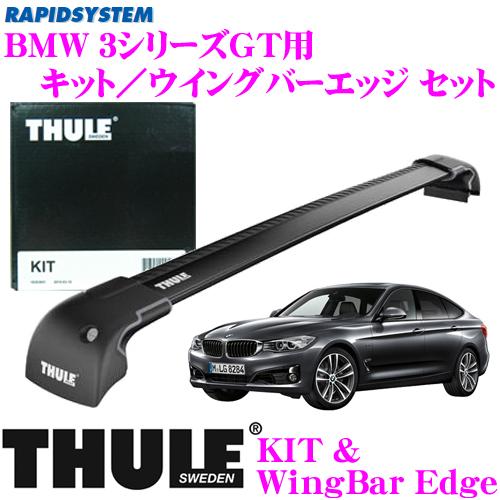 THULE スーリー BMW 3シリーズGT(F35)用 ルーフキャリア取付2点セット 【キット3028&ウイングバーエッジ9592Bセット】