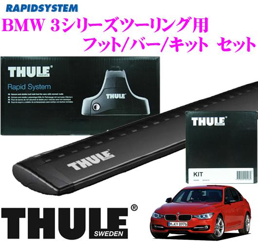 THULE スーリー BMW 3シリーズツーリング(F31)用 ルーフキャリア取付3点セット 【フット753&ウイングバー961B&キット4023セット】