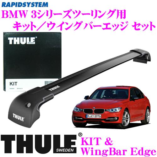 THULE スーリー BMW 3シリーズツーリング(F31)用 ルーフキャリア取付2点セット 【キット4023&ウイングバーエッジ9592Bセット】