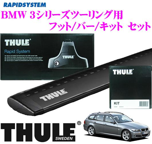 THULE スーリー BMW 3シリーズツーリング(E91)用 ルーフキャリア取付3点セット 【フット753&ウイングバー961B&キット4003セット】