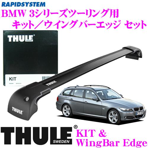 THULE スーリー BMW 3シリーズツーリング(E91)用 ルーフキャリア取付2点セット 【キット4003&ウイングバーエッジ9592Bセット】