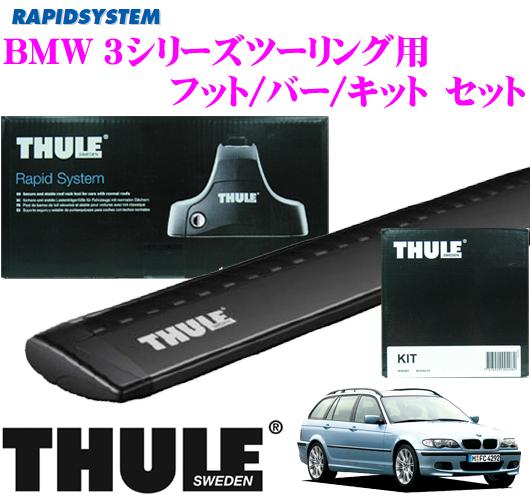 THULE スーリー BMW 3シリーズツーリング(E46)用 ルーフキャリア取付3点セット 【フット753&ウイングバー960B&キット3065セット】