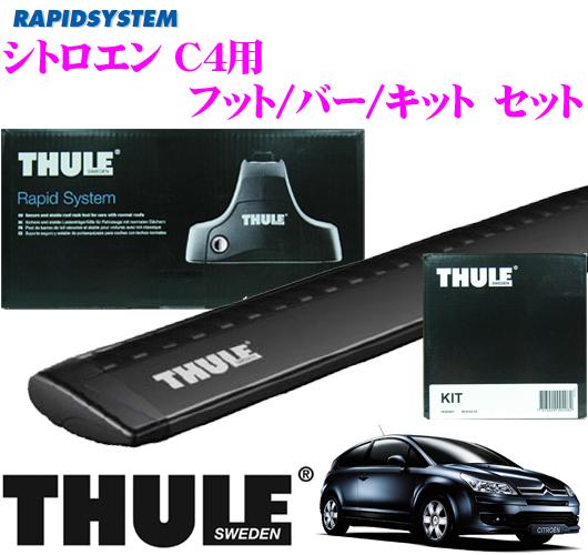 THULE スーリー シトロエン C4(2ドア)用 ルーフキャリア取付3点セット 【フット753&ウイングバー960B&キット3019セット】