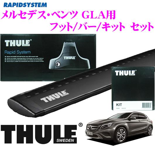 THULE スーリー メルセデスベンツ GLA用 ルーフキャリア取付3点セット 【フット753&ウイングバー961B&キット4049セット】
