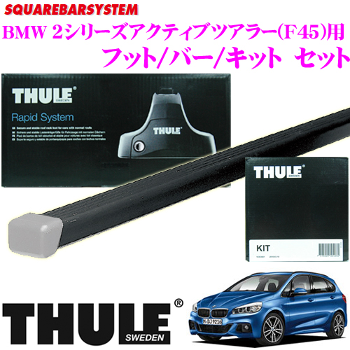 THULE スーリー BMW 2シリーズアクティブツアラー (F45) (ルーフレール無し)用 ルーフキャリア取付3点セット 【フット754&バー769&キット1800セット】