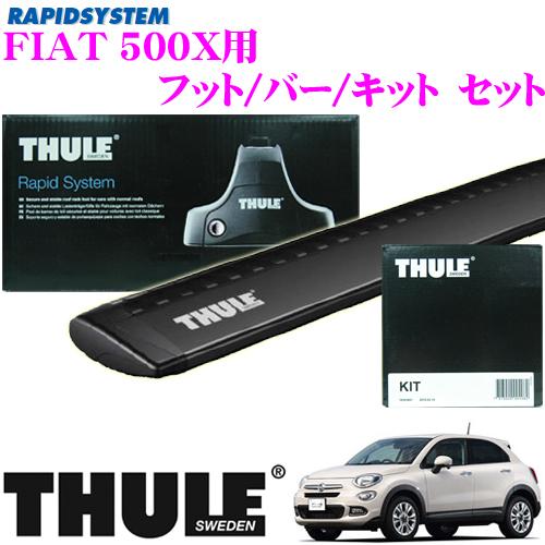 THULE スーリー FIAT 500X (ルーフレール無し)用 ルーフキャリア取付3点セット 【フット754&ウイングバー969B&キット1782セット】
