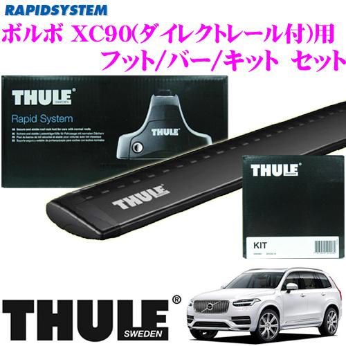 THULE スーリー ボルボ XC90 (ダイレクトルーフレール付)用 ルーフキャリア取付3点セット 【フット753&ウイングバー969B&キット4058セット】