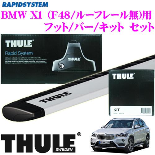 THULE スーリー BMW X1 (F48/ルーフレール無)用 ルーフキャリア取付3点セット 【フット754&ウイングバー962&キット1830セット】