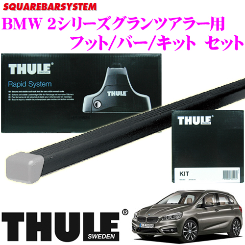 THULE スーリー BMW 2シリーズグランツアラー (F46/ルーフレール無)用 ルーフキャリア取付3点セット 【フット754&バー7123&キット1831セット】