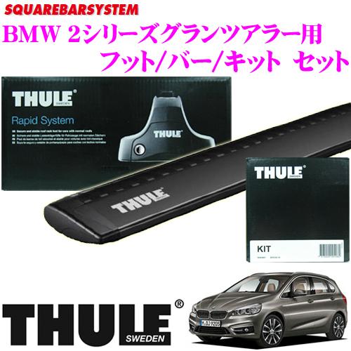 THULE スーリー BMW 2シリーズグランツアラー (F46/ルーフレール無)用 ルーフキャリア取付3点セット 【フット754&ウイングバー969Bキット1831セット】